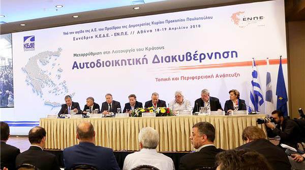 ψήφισμα ΕΝΠΕ -ΚΕΔΕ, συνέδριο