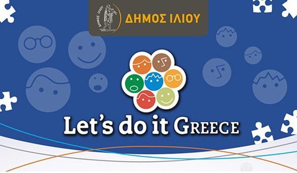 """Ο δήμος Ιλίου συμμετέχει στο """"Let's do it GREECE 2018"""""""