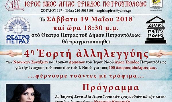 θέατρο Πέτρας, 4η γιορτή Αλληλεγγύης, Πετρούπολη, Ιερός Ναός Αγίας Τριάδος