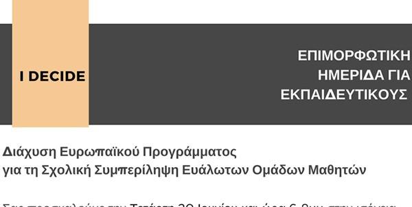 iDecide, ευρωπαϊκό πρόγραμμα