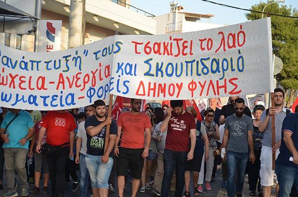 ΧΥΤΑ Φυλής, συγκέντρωση, Άνω Λιόσια, σωματεία, φορείς, Δυτικής Αττικής, Δυτικής Αθήνας.