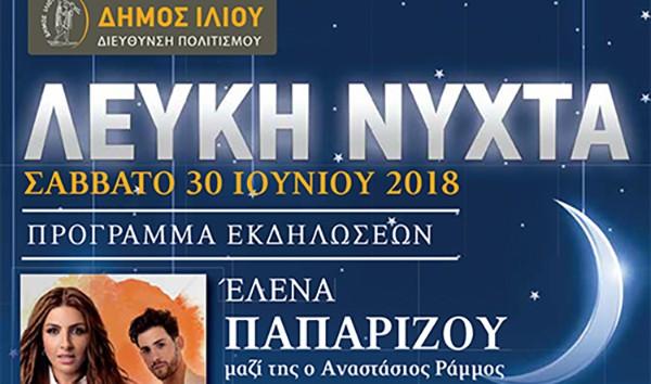 ΛΕΥΚΗ ΝΥΧΤΑ, Ίλιον, δήμος Ιλίου, Έλενα Παπαρίζου