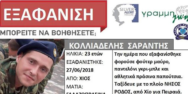 23χρονου φαντάρου, Σαράντη Κολλιαδέλη, Χίος, εξαφάνιση, πλοίο