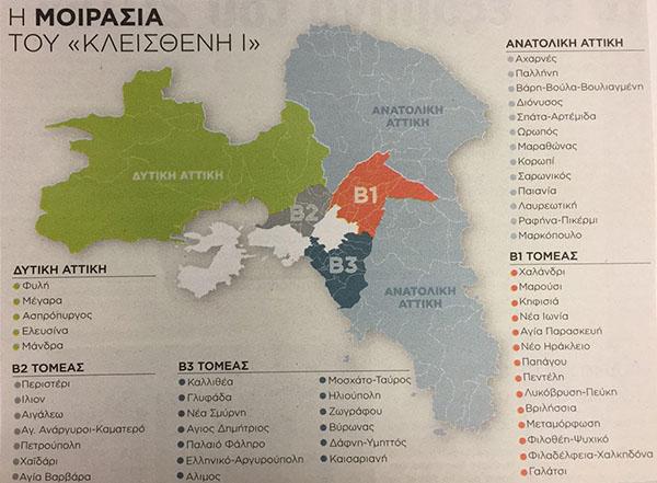 σπάσιμο Β΄Αθήνας, Περιφέρεια Αττικής, έδρες, υποψήφιοι βουλευτές