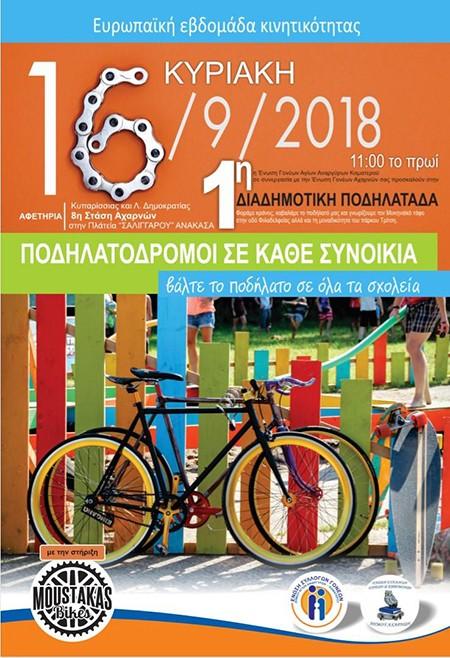 «1η Διαδημοτική Ποδηλατάδα»