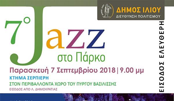 7ο Jazz στο Πάρκο