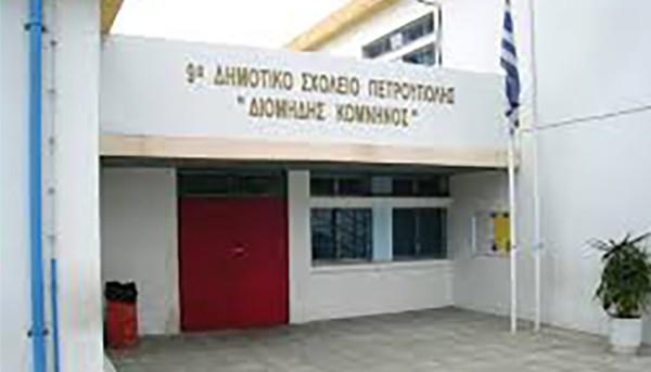 9ο δημοτικό Πετρούπολης, δήμο Πετρούπολης