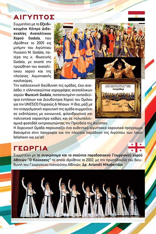 1ο Διεθνές Πολιτιστικό Φεστιβάλ Χωρίς Σύνορα