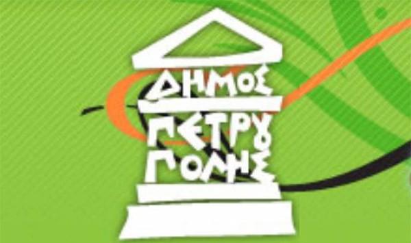 δήμος Πετρούπολης