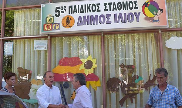 5ος Βρεφονηπιακός Σταθμός, δήμος Ιλίου, Ίλιον