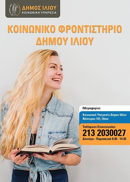 Κοινωνικά Φροντιστήρια, δήμος Ιλίου