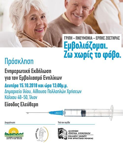 Ενημερωτική εκδήλωση από το δήμο Ιλίου για τον εμβολιασμό ενηλίκων