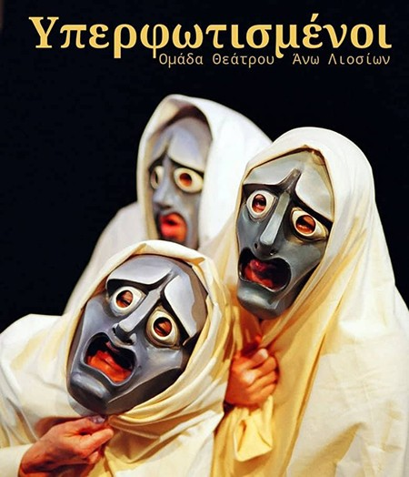 Υπερφωτισμένοι, ομάδα θεάτρου, Άνω Λιόσια
