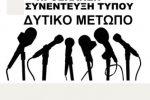 ΔΥΤΙΚΟ ΜΕΤΩΠΟ