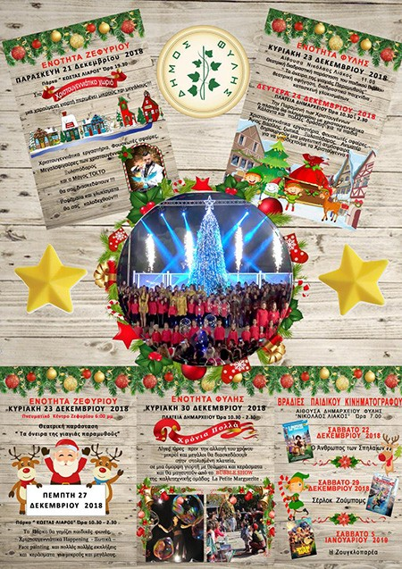 Χριστουγεννιάτικες εκδηλώσεις 2018 Δήμος Φυλής