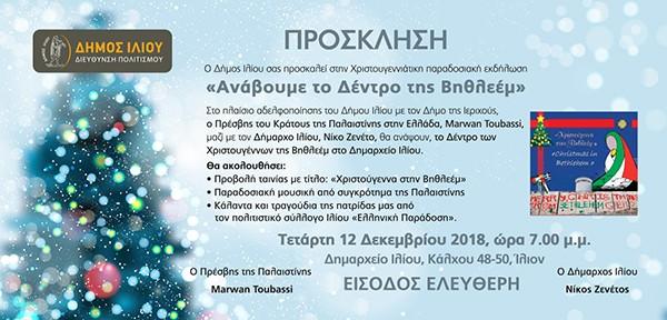 """Χριστουγεννιάτικη παραδοσιακή εκδήλωση """"Ανάβουμε το Δέντρο της Βηθλεέμ"""" στο Ίλιον"""
