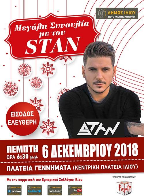 Χριστουγεννιάτικο δέντρο, δήμος Ιλίου, Stan, συναυλία