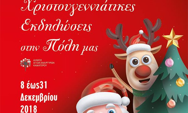 Χριστουγεννιάτικες εκδηλώσεις, Άγιοι Ανάργυροι, Καματερό