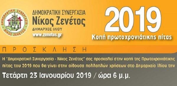 """""""Δημοκρατική Συνεργασία - Νίκος Ζενέτος"""", δημοτική παράταξη, πρωτοχρονιάτικη πίτα"""