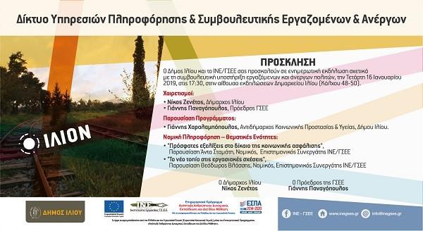 Ενημερωτική εκδήλωση για τη συμβουλευτική υποστήριξη εργαζομένων και ανέργων πολιτών διοργανώνουν ο Δήμος Ιλίου και το Ινστιτούτο Εργασίας της ΓΣΕΕ