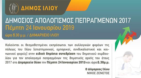 Νίκος Ζενέτος, δημόσιος απολογισμός, Δήμος Ιλίου