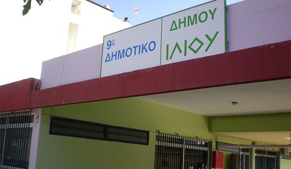 σχολεία, Δήμος Ιλίου