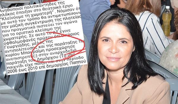 Παλιές αναρτήσεις, τότε που ο Κώστας Βάβουλας κατηγορούσε συλλήβδην όσους αυτομολούσαν από άλλες παρατάξεις και πήγαιναν στην παράταξη του δημάρχου (πλέον) Χρήστου Παππού έφερε στην επιφάνεια η υποψήφια δημοτική σύμβουλος της παράταξης ΔΥΝΑΜΗ ΣΥΜΜΕΤΟΧΗΣ Κατερίνα Παρτσινέβελου-Παναγοπούλου.