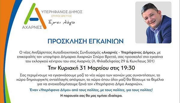 Αχαρνές - Υπερήφανος Δήμος, Σπύρος Βρεττός