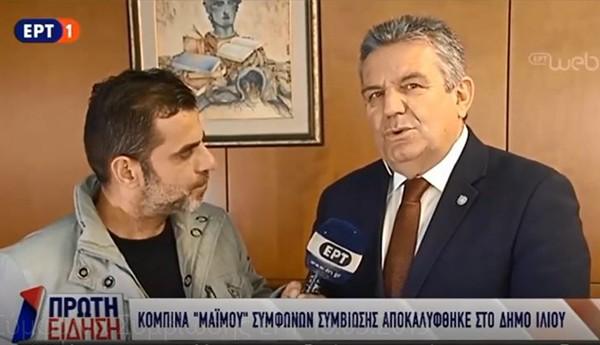 """""""Φάμπρικα"""" με πλαστά σύμφωνα συμβίωσης αποκάλυψαν οι υπηρεσίες του Δήμου Ιλίου"""