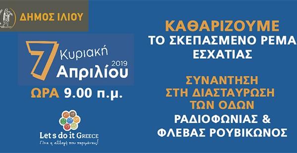Let's do it Greece
