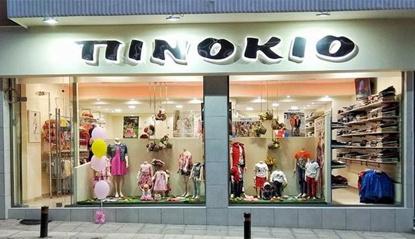Ένα νέο κατάστημα ΠΙΝΟΚΙΟ άνοιξε και στις Αχαρνές με εντυπωσιακή ποικιλία ρούχων και εξαιρετικές τιμές
