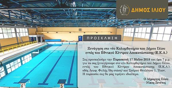 Κλειστό Κολυμβητήριο Δήμου Ιλίου