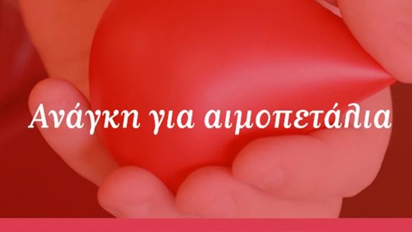 αιμοπετάλια