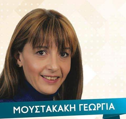 Γεωργία Μουστακάκη