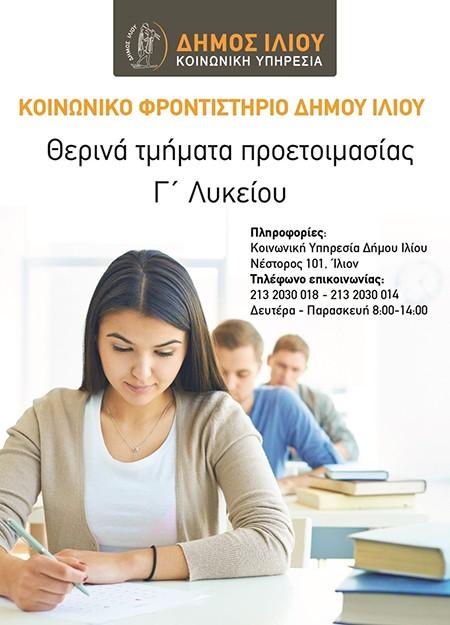 Ο Δήμος Ιλίου συνεχίζει τη λειτουργία του Κοινωνικού Φροντιστηρίου και πρόκειται να υλοποιήσει θερινά τμήματα προετοιμασίας μαθητών Γ΄ Λυκείου