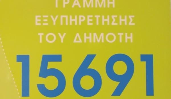 15691