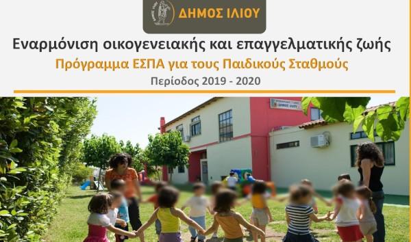 πρόγραμμα ΕΣΠΑ, παιδικοί σταθμοί