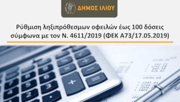 Ρύθμιση ληξιπρόθεσμων οφειλών, Δήμος Ιλίου