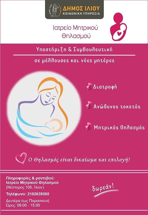 Ιατρείο Μητρικού Θηλασμού