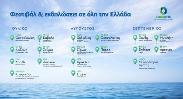 Καλοκαιρινό οδοιπορικό σε φεστιβάλ και εκδηλώσεις σε κάθε γωνιά της Ελλάδας με τη στήριξη της COSMOTE