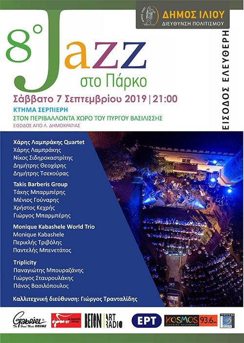 «Jazz στο Πάρκο»