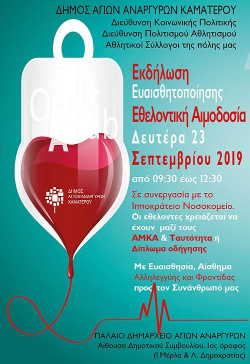 Εθελοντική αιμοδοσία πραγματοποιεί, αύριο Δευτέρα, ο Δήμος Αγίων Αναργύρων-Καματερού