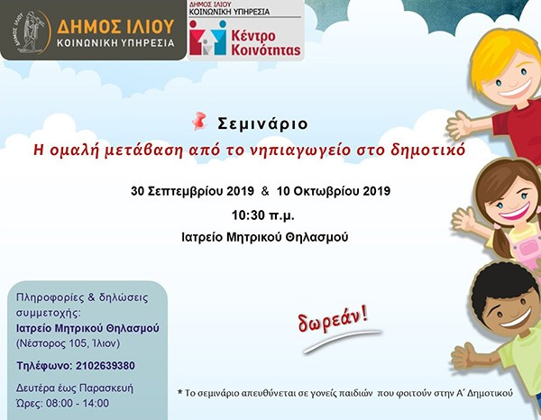 Σεμινάριο για γονείς παιδιών Α΄ Δημοτικού στο Δήμο Ιλίου