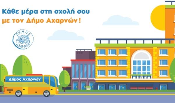 λεωφορείο δήμος Αχαρνών