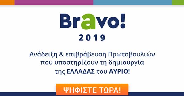 BRAVO Awards 2019