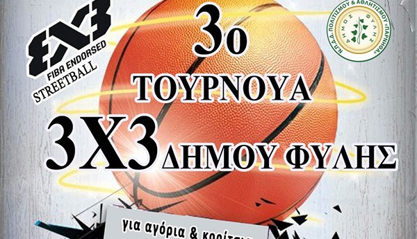 Έρχεται το 3ο Τουρνουά 3Χ3 Δήμου Φυλής. Δηλώστε συμμετοχή μέχρι τις 6 Νοεμβρίου
