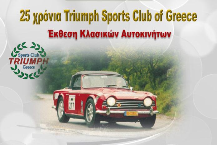 Triumph Sports Club Greece