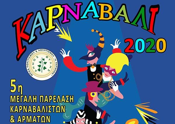 Καρναβάλι 2020, Δήμος Φυλής