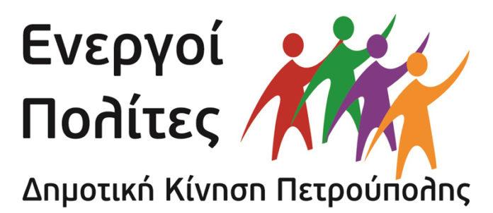 Ενεργοί Πολίτες, Δημοτική Κίνηση Πετρούπολης