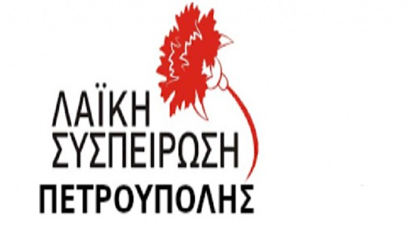 Λαϊκή Συσπείρωση Πετρούπολης